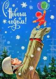 С Новым годом, советская открытка. Художник В. Зарубин. Строитель и мальчик