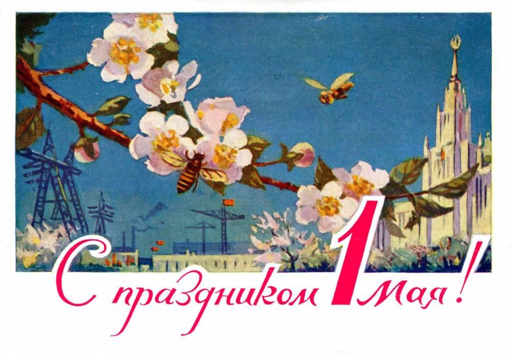 С праздником 1 мая, советская открытка. Художник Н. Чертенков