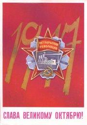 С 7 ноября, советская открытка. Художник Н. Васильев. 1982 год