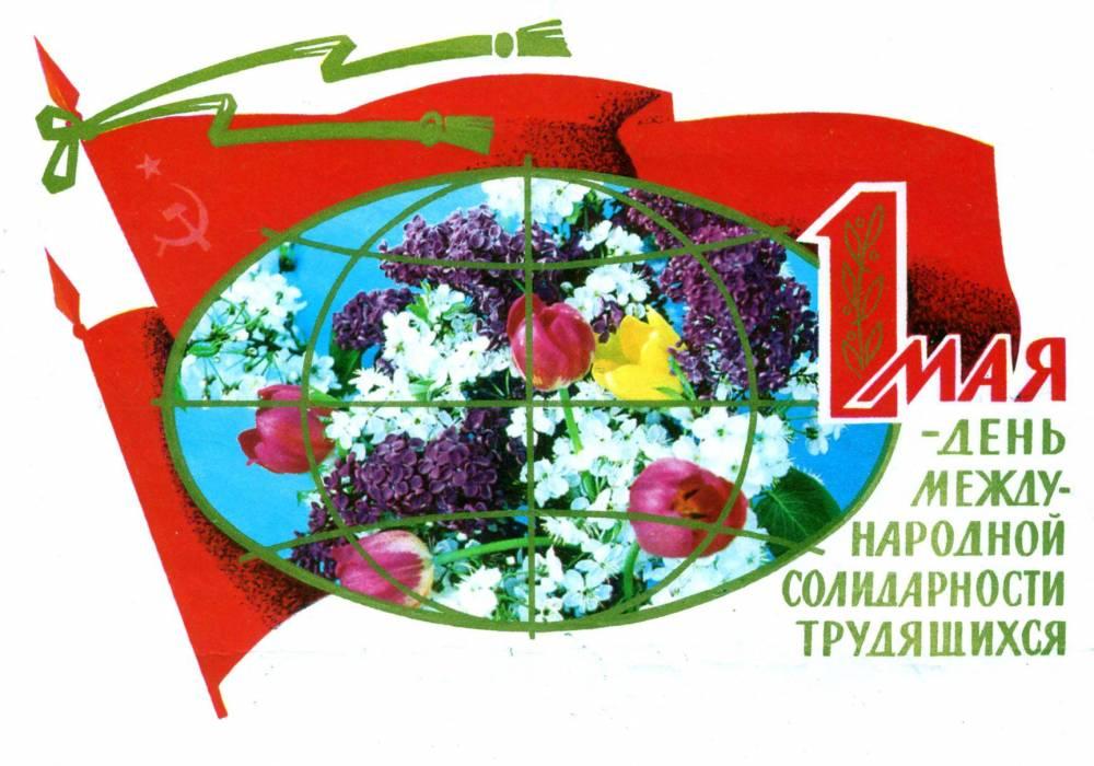 С праздником 1 мая, советская открытка, флаг и цветы, 1973