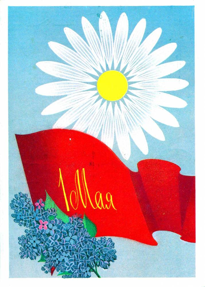 С праздником 1 мая, советская открытка. Художник В. Чмаров. Флаг, сирень и цветок. 1979. Отпечатано в МПФГ.