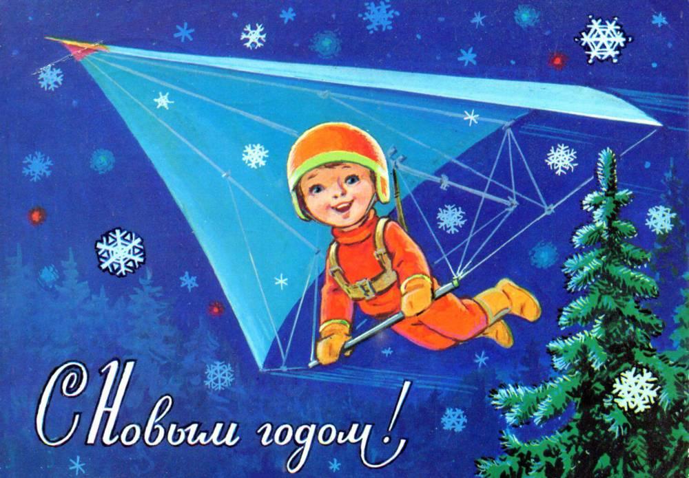 С Новым годом, советская открытка. Художник В. Зарубин. Маленький год на дельтаплане