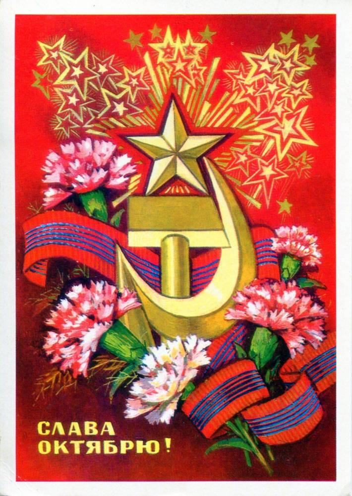 С праздником 7 ноября, советская открытка. Художник В. Пономарев. 1979