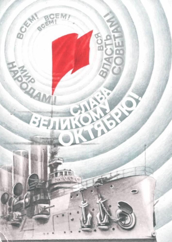 С 7 ноября, советская открытка. Художник В. Воронин