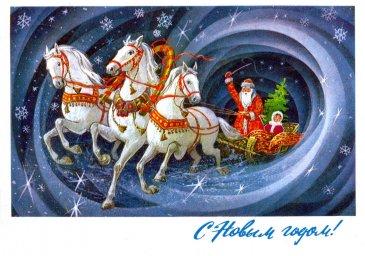 С Новым годом, советская открытка. Художник Л. Кузнецов. 1976 год. Дед Мороз в тройке лошадей