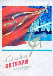 С праздником 7 ноября, советская открытка. Художник Ю. Кузьмин