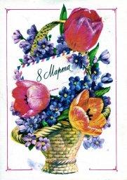 С днем 8 марта, советская открытка. Художник А. Плаксин. 1977 год. Цветы в корзине