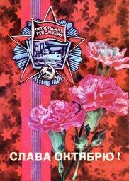 С праздником 7 ноября, советская открытка. Художник И. Дергилев. Орден октябрьской революции и гвоздики