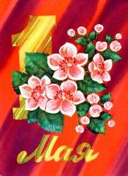 С праздником 1 мая, советская открытка. Ветка яблони в цвету. Художник И. Дергилев. 1970. Отпечатано в МТГ.