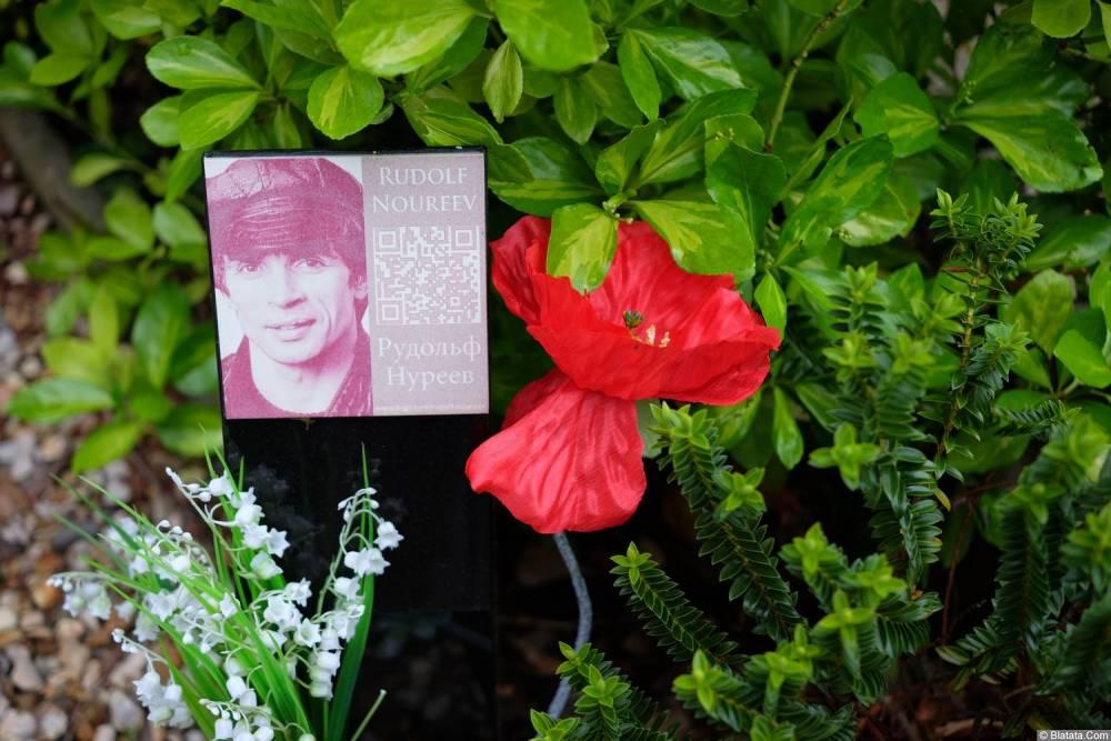 Могила Рудольфа Нуреева на кладбище Сент-Женевьев-де-Буа, штрих-код
