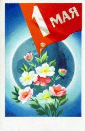 С праздником 1 мая, советская открытка. Художник П. Кудрявцев