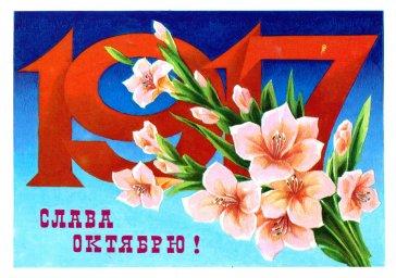 С праздником 7 ноября, советская открытка. Художник И. Дергилев. Цифры 1917 и гладиолус