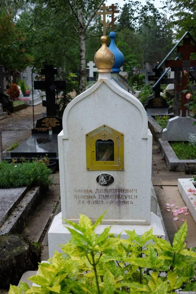 Могила Алёши Димитриевича на кладбище Сент-Женевьев-де-Буа 3