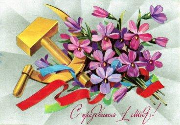 С праздником 1 мая, советская открытка. Художник Т. Панченко