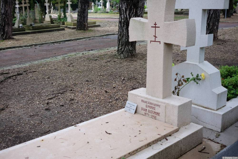 Могила Ивана Бунина на кладбище Сент-Женевьев-де-Буа