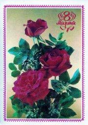 С днем 8 марта, советская открытка. Художник И. Дергилев. 1994 год. Розы