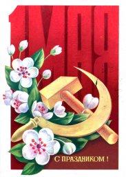 С праздником 1 мая, советская открытка. Яблоневый цвет, серп и молот. Художник А. Савин. 1979. Отпечатано в Гознак.