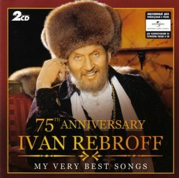 Ivan Rebroff «My Very Best Songs», 2006 г.