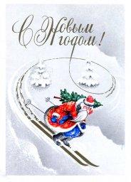 С Новым годом, советская открытка. Художник Л. Кузнецов. Дед Мороз навострил лыжи