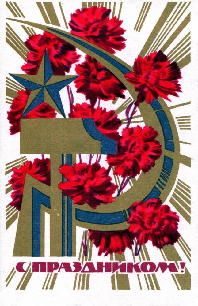 С праздником 7 ноября, советская открытка. Художник А. Самсонов