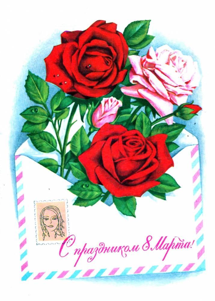 С днем 8 марта, советская открытка. Художник Г. Комлев. 1976 год. Розы и марка