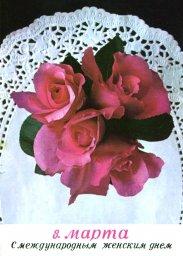 С днем 8 марта, советская открытка. Букет роз