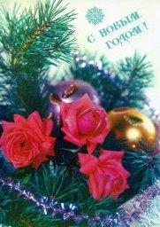 С новым годом, советская открытка. Художник Б. Круцко. 1991 год. Ёлочные шары и розы