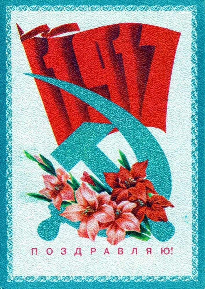 С праздником 7 ноября, советская открытка. Художник И. Дергилев. Флаг 1917 и серп и молот