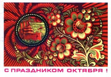 С праздником 7 ноября, советская открытка. Художник А. Бойков. 1976