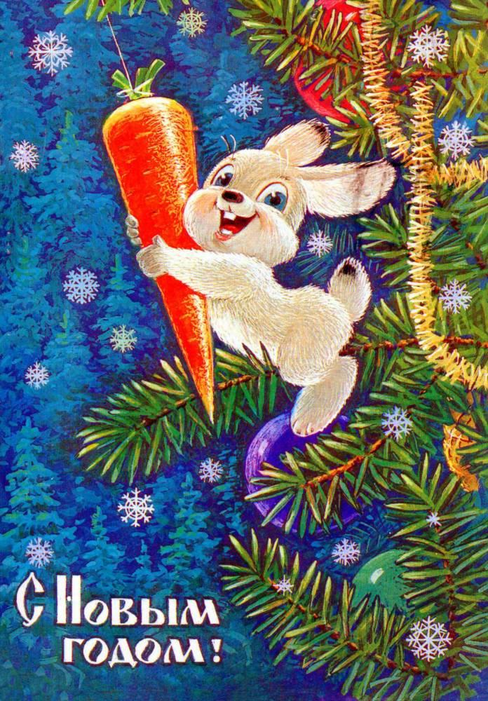 С Новым годом, советская открытка. Художник В. Зарубин. Морковка и зайчик