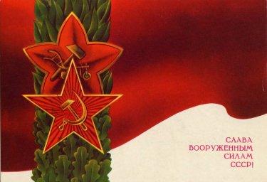 С 23 февраля советская открытка 7