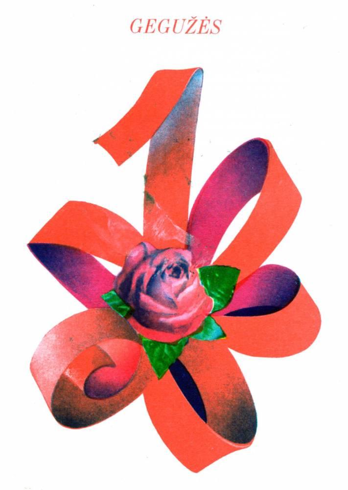 С праздником 1 мая, советская открытка. Художник В. Грушекайте. Роза и лента. 1978. Отпечатано в Литва. Тираж 60 тысяч.