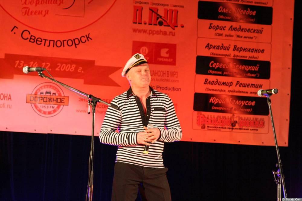 Саша Адмирал 13-14 декабря 2008 года на фестивале Хорошая песня 1