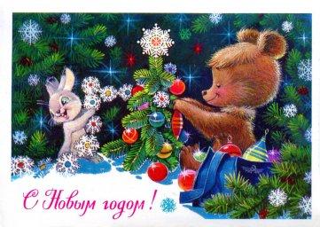 С Новым годом, советская открытка. Художник В. Зарубин. Мишка и заяц