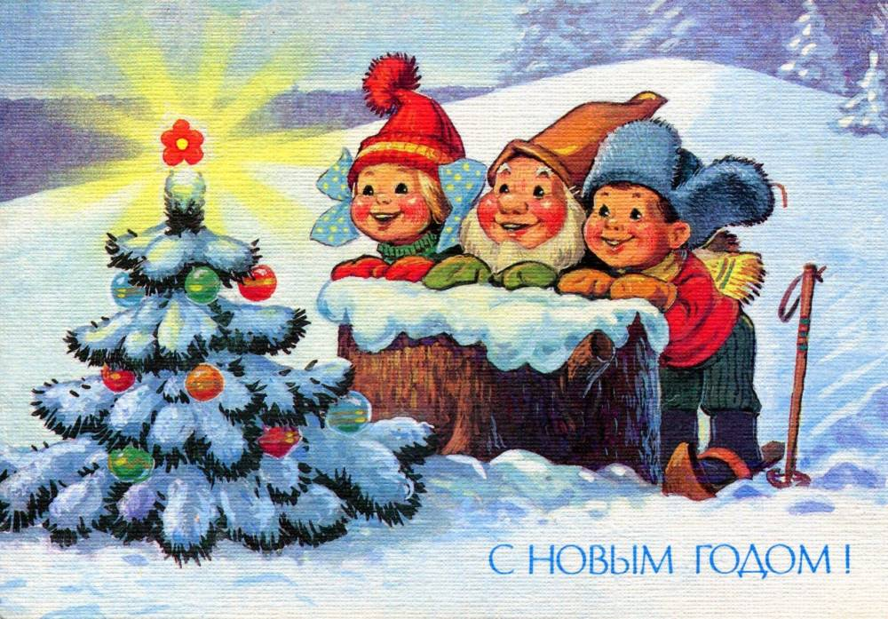 С Новым годом, советская открытка. Художник В. Зарубин. Детишки