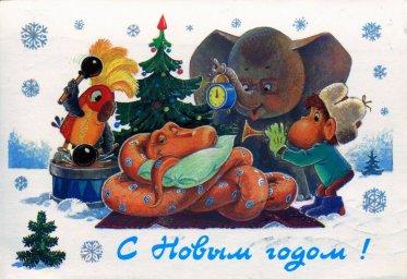 С Новым годом, советская открытка. Художник В. Зарубин. Слон, удав, мартышка и попугай