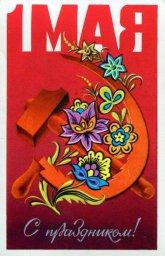 С праздником 1 мая, советская открытка. Художник И. Брижатюк. Серп и молот. 1980. Отпечатано в Плакат, Москва.
