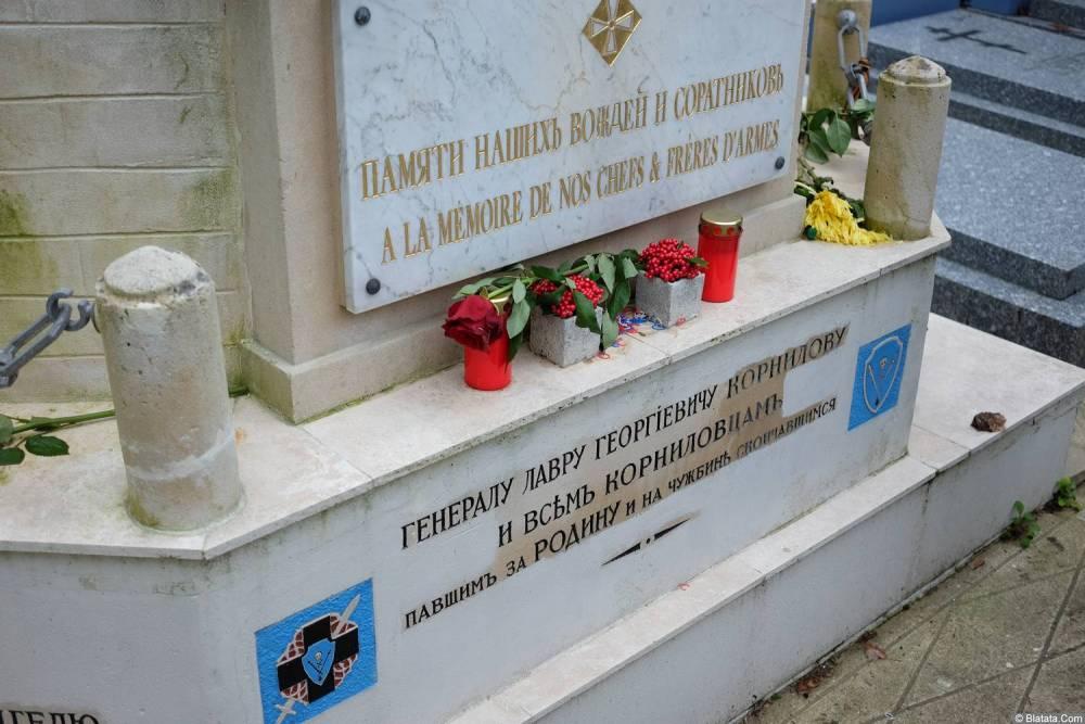 Кенотаф генералу Корнилову на кладбище Сент-Женевьев-де-Буа