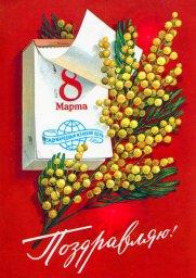 С днем 8 марта, советская открытка. Художник Г. Комлев. 1984 год. Календарь и мимоза