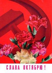 С праздником 7 ноября, советская открытка. Художник И. Дергилев. 1973. Серп