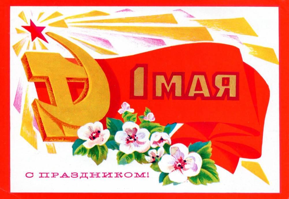 С праздником 1 мая, советская открытка, знамя и серп и молот, 1975