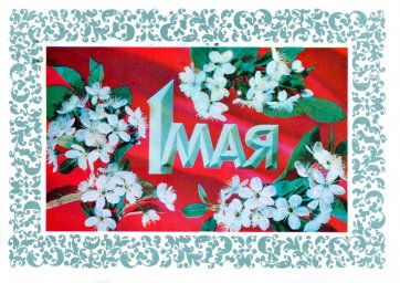 С праздником 1 мая, советская открытка. Ветка яблони в цвету. Художник И. Дергилев. 1978. Отпечатано в Гознак.