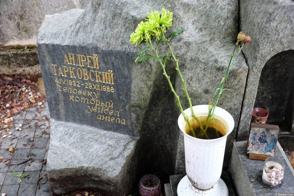 Могила Андрея Тарковского на кладбище Сент-Женевьев-де-Буа, фрагмент