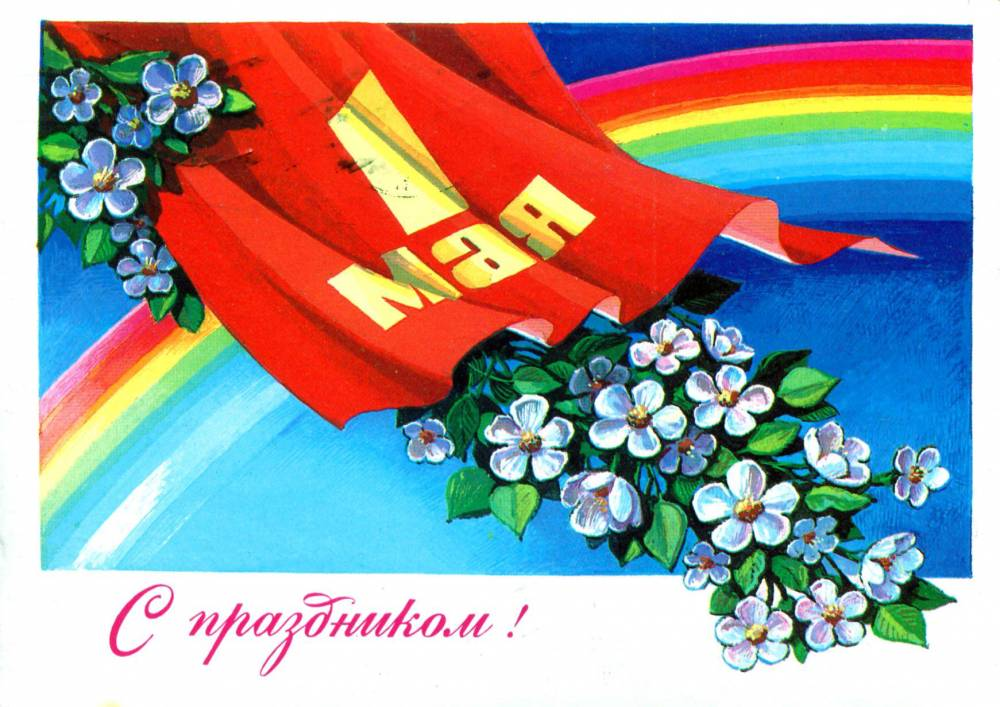 С праздником 1 мая, советская открытка. Художник Г. Комлев. Флаг, яблоневый цвет. 1980. Отпечатано в Гознак.