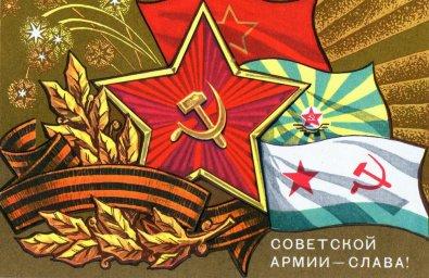 С 23 февраля советская открытка 17