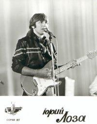 Юрий Лоза с гитарой