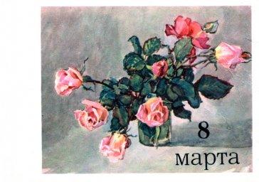 С днем 8 марта, советская открытка. Художник К. Купецио. 1962 год. Букет роз