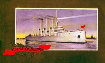 С праздником 7 ноября, советская открытка. Художник С. Бородин