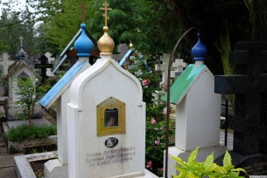 Могила Алёши Димитриевича на кладбище Сент-Женевьев-де-Буа