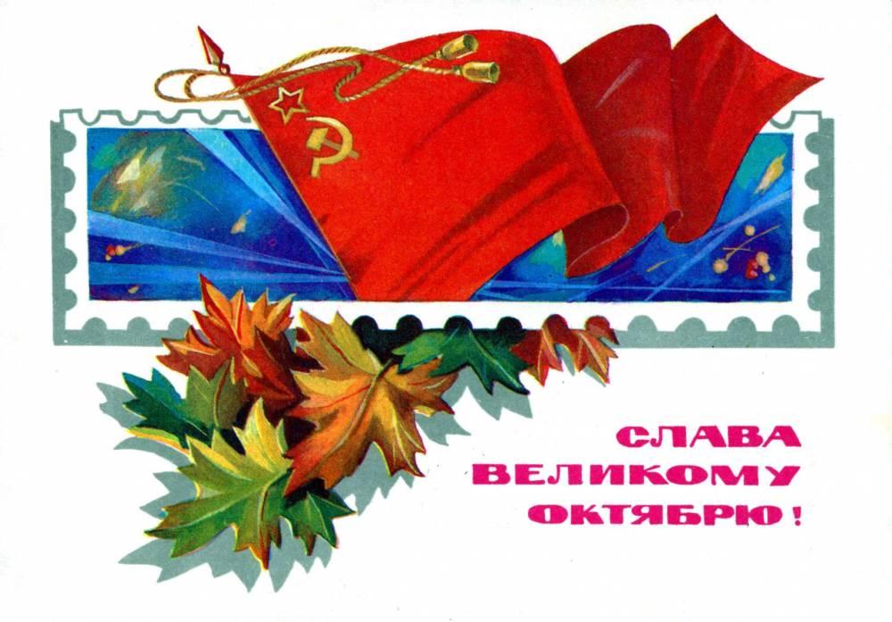 С праздником 7 ноября, советская открытка. Художник Т. Панченко. 1981. Маяк